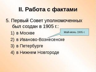 II. Работа с фактами 5. Первый Совет уполномоченных был создан в 1905 г.: в Моск