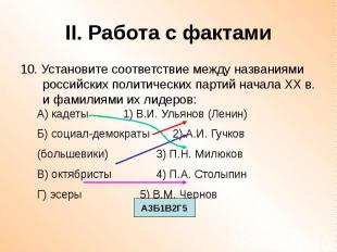 II. Работа с фактами 10. Установите соответствие между названиями российских пол