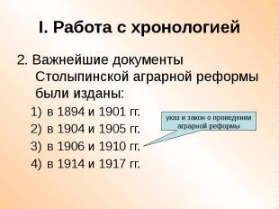 I. Работа с хронологией 2. Важнейшие документы Столыпинской аграрной реформы был