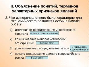 III. Объяснение понятий, терминов, характерных признаков явлений 3. Что из переч