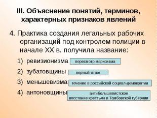 III. Объяснение понятий, терминов, характерных признаков явлений 4. Практика соз