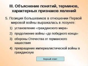 III. Объяснение понятий, терминов, характерных признаков явлений 5. Позиция боль