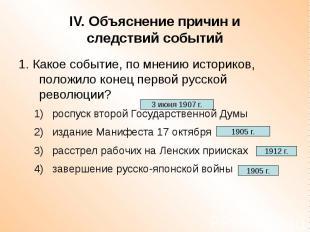 IV. Объяснение причин и следствий событий 1. Какое событие, по мнению историков,