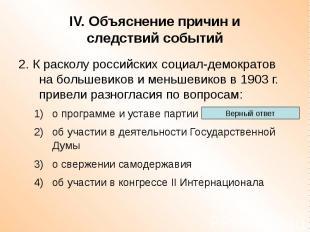 IV. Объяснение причин и следствий событий 2. К расколу российских социал-демокра