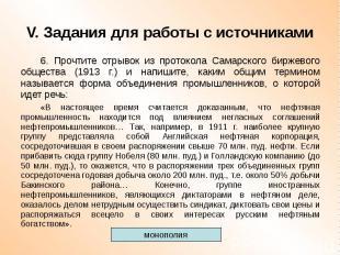 V. Задания для работы с источниками 6. Прочтите отрывок из протокола Самарского