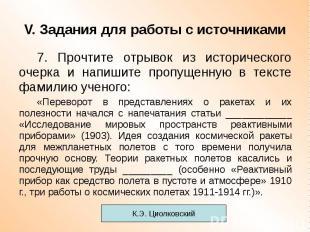 V. Задания для работы с источниками 7. Прочтите отрывок из исторического очерка
