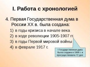 I. Работа с хронологией 4. Первая Государственная дума в России ХХ в. была созда