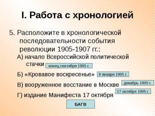 I. Работа с хронологией 5. Расположите в хронологической последовательности собы