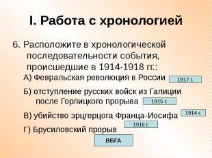 I. Работа с хронологией 6. Расположите в хронологической последовательности собы