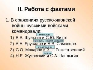 II. Работа с фактами 1. В сражениях русско-японской войны русскими войсками кома