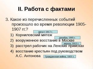 II. Работа с фактами 3. Какое из перечисленных событий произошло во время револю