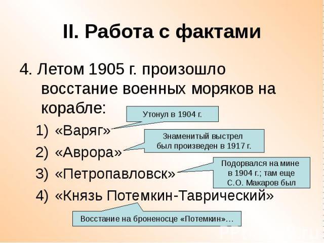 II. Работа с фактами 4. Летом 1905 г. произошло восстание военных моряков на корабле: «Варяг» «Аврора» «Петропавловск» «Князь Потемкин-Таврический»