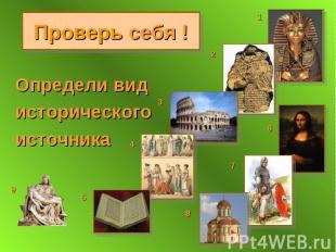 Определи вид Определи вид исторического источника
