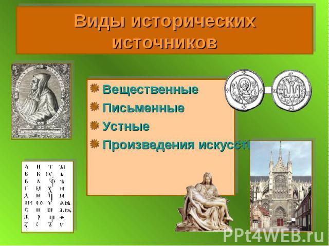 Вещественные Вещественные Письменные Устные Произведения искусства