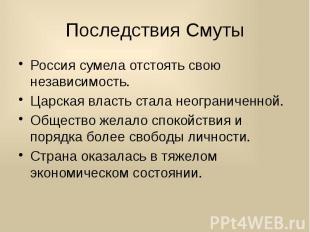 Последствия Смуты Россия сумела отстоять свою независимость. Царская власть стал