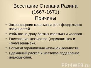 Восстание Степана Разина (1667-1671) Причины Закрепощение крестьян и рост феодал