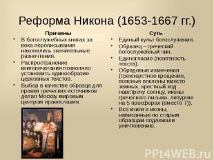 Реформа Никона (1653-1667 гг.) Причины В богослужебных книгах за века переписыва