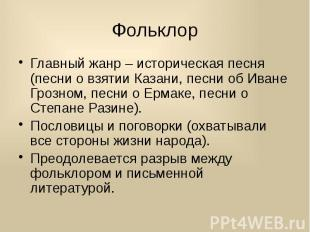 Фольклор Главный жанр – историческая песня (песни о взятии Казани, песни об Иван