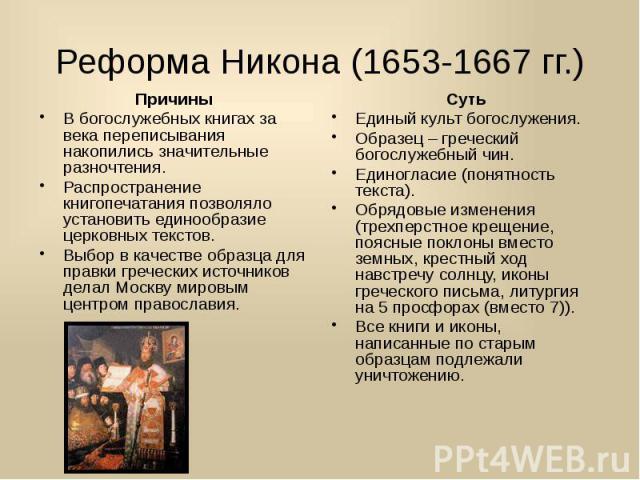Реформа Никона (1653-1667 гг.) Причины В богослужебных книгах за века переписывания накопились значительные разночтения. Распространение книгопечатания позволяло установить единообразие церковных текстов. Выбор в качестве образца для правки гречески…