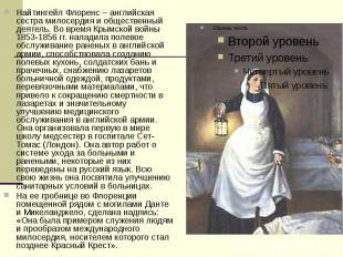 Найтингейл Флоренс – английская сестра милосердия и общественный деятель. Во вре
