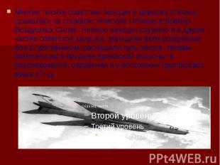 Многие тысячи советских женщин и девушек отважно сражались за социалистическую О