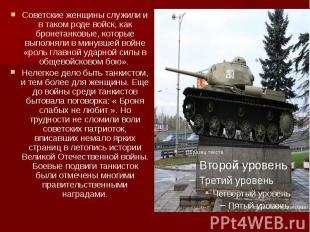 Советские женщины служили и в таком роде войск, как бронетанковые, которые выпол