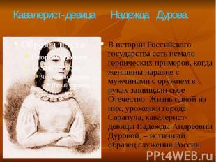 В истории Российского государства есть немало героических примеров, когда женщин