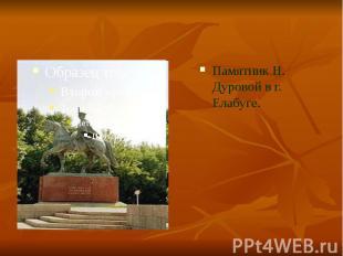 Памятник Н. Дуровой в г. Елабуге.