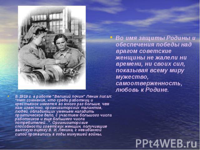 """В 1919 г. в работе """"Великий почин"""" Ленин писал: """"Нет сомнения, что среди работниц и крестьянок имеется во много раз больше, чем нам известно, организаторских талантов, людей, обладающих уменьем наладить практическое дело, с участием б…"""