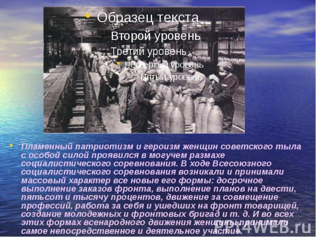 Пламенный патриотизм и героизм женщин советского тыла с особой силой проявился в могучем размахе социалистического соревнования. В ходе Всесоюзного социалистического соревнования возникали и принимали массовый характер все новые его формы: досрочное…