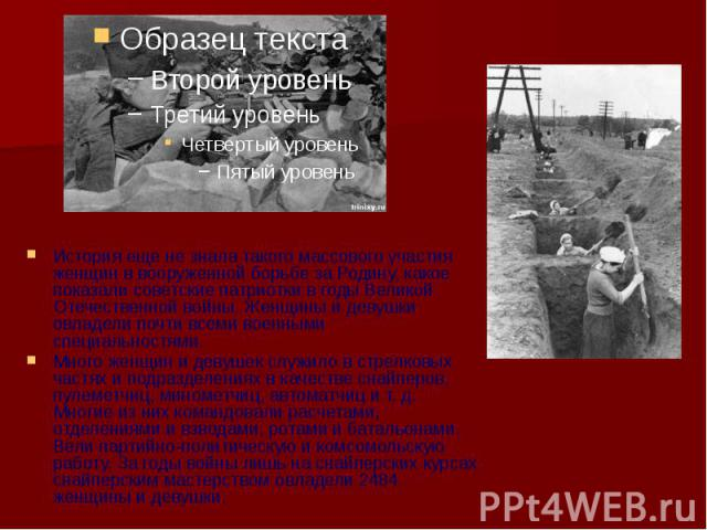 История еще не знала такого массового участия женщин в вооруженной борьбе за Родину, какое показали советские патриотки в годы Великой Отечественной войны. Женщины и девушки овладели почти всеми военными специальностями. Много женщин и девушек служи…