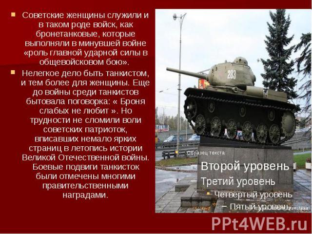 Советские женщины служили и в таком роде войск, как бронетанковые, которые выполняли в минувшей войне «роль главной ударной силы в общевойсковом бою». Нелегкое дело быть танкистом, и тем более для женщины. Еще до войны среди танкистов бытовала погов…