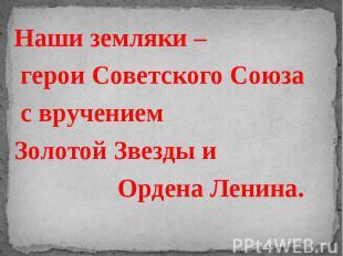 Наши земляки – герои Советского Союза с вручением Золотой Звезды и Ордена Ленина