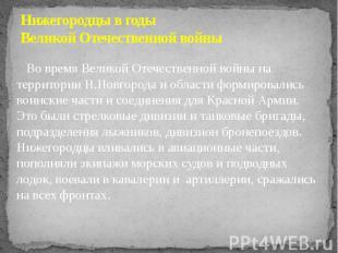 Нижегородцы в годы Великой Отечественной войны Во время Великой Отечественной во