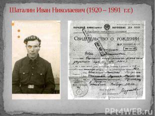 Шаталин Иван Николаевич (1920 – 1991 г.г.)
