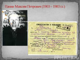 Панин Максим Петрович (1903 – 1983 г.г.)