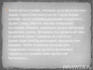 Более трёхсот наших земляков заслужили высокое звание Героя Советского союза. Со