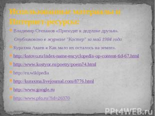 Использованные материалы и Интернет-ресурсы: Владимир Степанов «Приходят к дедуш