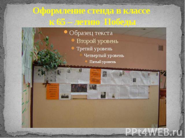 Оформление стенда в классе к 65 – летию Победы