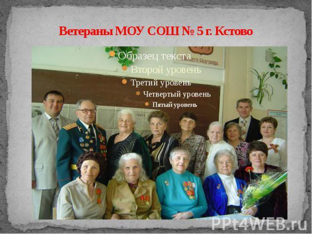 Ветераны МОУ СОШ № 5 г. Кстово