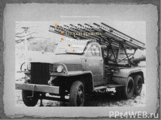 Ракетоносец Studebaker по имени «Катюша»