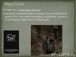 Режиссер :Александр Сокуров Режиссер :Александр Сокуров Сюжетной основой являетс