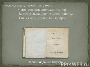 Первое издание Фауста Первое издание Фауста