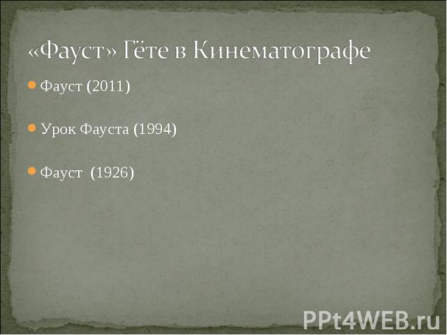 Фауст (2011) Фауст (2011) Урок Фауста (1994) Фауст (1926)