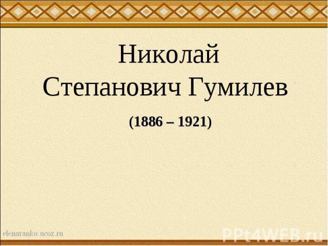 (1886 – 1921) (1886 – 1921)