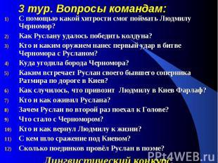 3 тур. Вопросы командам: С помощью какой хитрости смог поймать Людмилу Черномор?