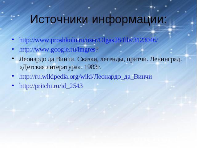 http://www.proshkolu.ru/user/Olgas28/file/3123046/ http://www.proshkolu.ru/user/Olgas28/file/3123046/ http://www.google.ru/imgres? Леонардо да Винчи. Сказки, легенды, притчи. Ленинград. «Детская литература». 1983г. http://ru.wikipedia.org/wiki/Леона…