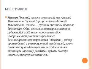 Максим Горький, также известный как Алексей Максимович Горький (при рождении Але