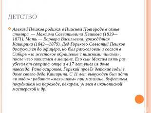 Алексей Пешков родился в Нижнем Новгороде в семье столяра — Максима Савват