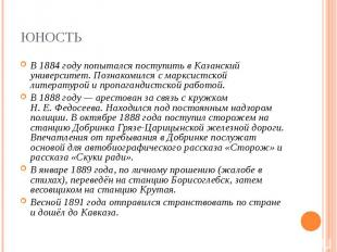 В 1884году попытался поступить в Казанский университет. Познакомился с мар
